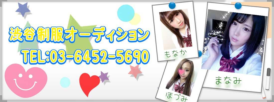 渋谷のJKリフレ・見学・アロマで18歳ロリといちゃいちゃ