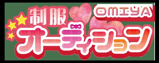 大宮のJK風リフレ-大宮制服オーディション