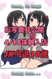 6/15体験入店初日なぴ(JK中退年齢)